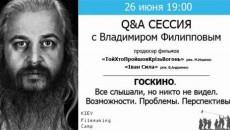 Q&A сессия c продюсером Владимиром Филипповым (Киев)