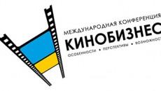 """Конференция """"Кинобизнес: особенности, перспективы, возможности"""" в Киеве"""