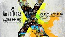 «Кинопроба» анонсирует программу фестиваля
