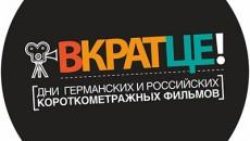 Международный российско-германский конкурс Дней германских и российских короткометражных фильмов «Вкратце!»