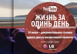 YouTube соберет «Жизнь за один день» из 80 000 видеосюжетов