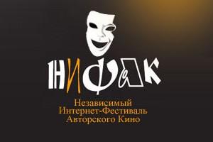 Стартовал Независимый Интернет-Фестиваль Авторского Кино (НИФАК)