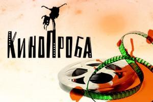 VIII фестиваль «Кинопроба»: Итоги
