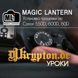Альтернативная прошивка Magic Lantern. Руководство