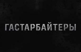 Сериал Гастарбайтеры (1,2 серия)