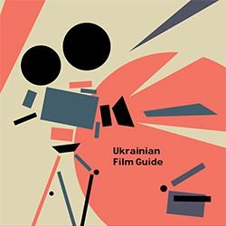Украинский киногид 2012-2013. Принимаются заявки