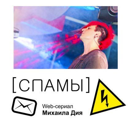 Web-сериал [СПАМЫ] - Тизер первой серии