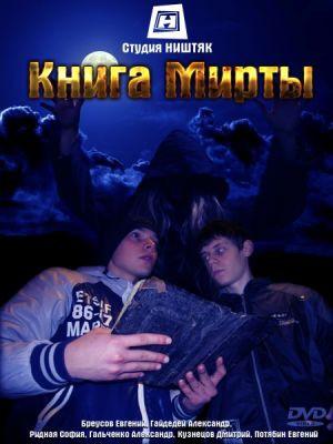 Книга Мирты 2011