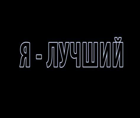 """Трейлер на конкурс """"Лучший по профессии""""."""