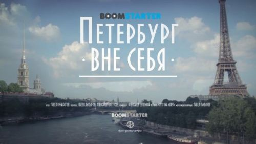 """Документальный фильм """"Петербург вне себя"""""""