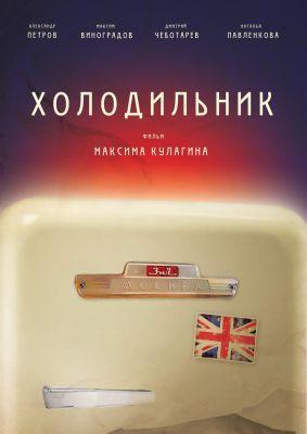 """Короткометражка """"Холодильник"""" режиссёр Максим Кулагин - в сети"""