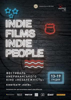 Фестиваль Американского кино «Независимость» в Киеве