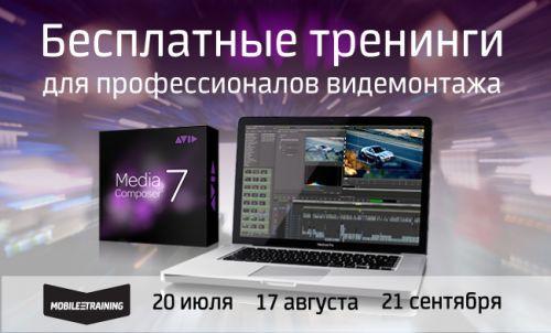 """Бесплатный тренинг """"Монтаж с Avid Media Composer 7"""""""