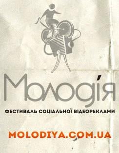Фестиваль соцрекламы «МолоДия»: 1000$ за 3 минуты