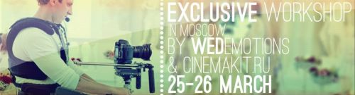 Мастер-класс WEDEMOTIONS 25-26 марта, от компании Cinemakit и проекта Kinomasterclass.ru