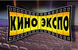 """Конференция """"Бизнес кинотеатров и современный кинозритель"""" в рамках """"Кино Экспо"""""""