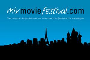 Стартовал онлайн фестиваль национального кинематографического наследия Mixmoviefestival