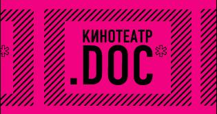 Кинотеатр.doc - фестиваль действительного кино
