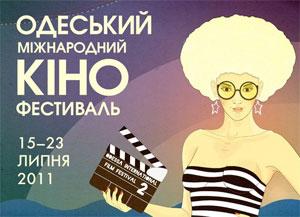 В Одессе готовятся ко второму кинофестивалю
