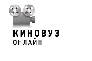Киновуз Онлайн - новый образовательный киносайт