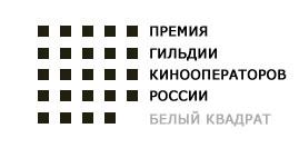 Премия «Белый квадрат» '2012. Номинанты и победители