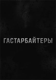 сериал Гастарбайтеры выйдет на YouTube