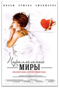 О новом российско-казахстанском фильме «Параллельные миры»
