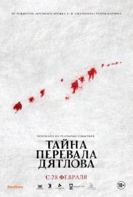 """Отзыв о фильме """"Тайна перевала Дятлова"""""""