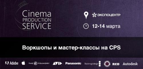 Мастер-классы по технологиям в области теле- и кинопроизводства на выставке Cinema Production Service 2013