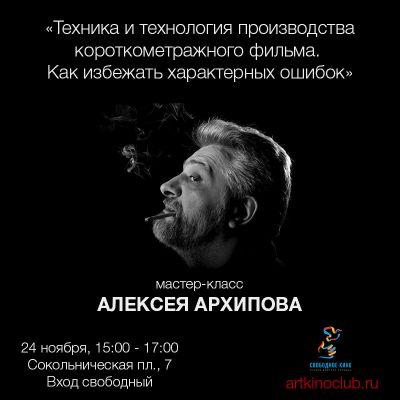 """Мастер-класс """"Техника и технология производства короткометражного фильма"""""""