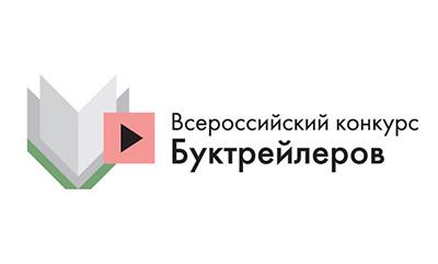 Всероссийский конкурс буктрейлеров стартовал