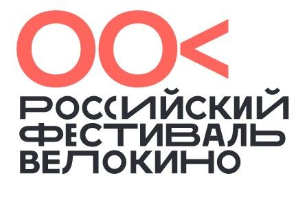 Первый российский фестиваль «Велокино» объявляет о приеме киноработ на конкурс!