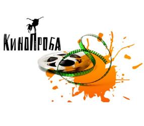 10-й Международный фестиваль-практикум Кинопроба