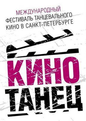"""Фестиваль танцевального кино """"Кинотанец-2013"""""""