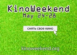 КиноWeekend: Сними Свое Кино в мае