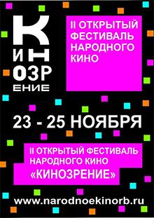 """II  фестиваль народного кино """"Кинозрение"""" в Уфе"""