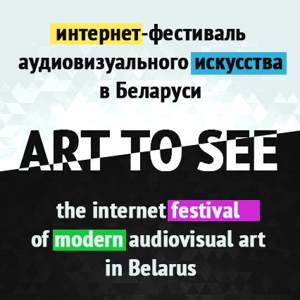 Открыт прием видеоработ на интернет-фестиваль  «ART TO SEE»