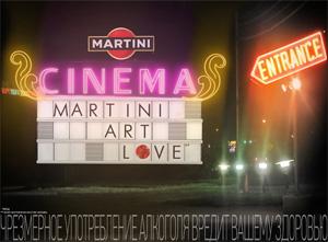 Конкурс короткометражных фильмов Martini Art Love Cinema