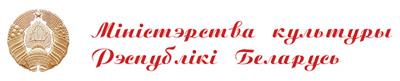 Минкультуры Беларуси объявляет открытый республиканский конкурс на производство национальных фильмов
