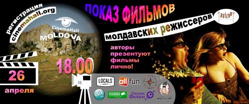 Эксклюзивный показ фильмов молдавских режиссеров в Кишиневе!