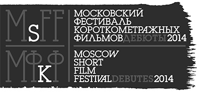 VIII Московский международный фестиваль короткометражных фильмов «Дебютное кино»