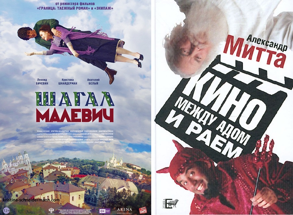 Конкурс от режиссера Александра Митты!