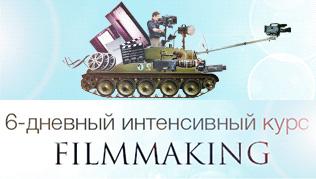 6-дневный интенсивный курс Filmmaking в Одессе