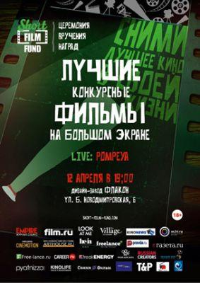 Анонс: Награждение Short FILM FUND 2013