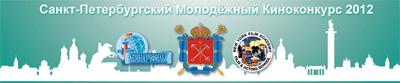 Первый Санкт-Петербургский Молодёжный Киноконкурс 2012