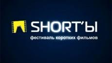 """На фестивале короткометражек """"Шорты"""" началось голосование"""