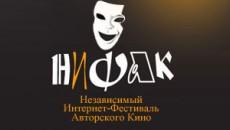 У фестиваля НИФАК - сезон номинаций