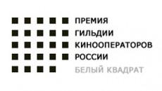 """Приз """"Белый Квадрат"""" за операторское искусство дали Баште за """"Брестскую крепость"""""""