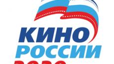 Форум «Кино России 2020» - Не хороните кино под плинтусом…