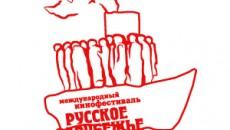 Москва – столица «Русского Зарубежья»